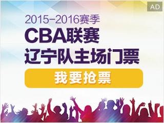 2015-2016赛季CBA联赛辽宁队主场门票