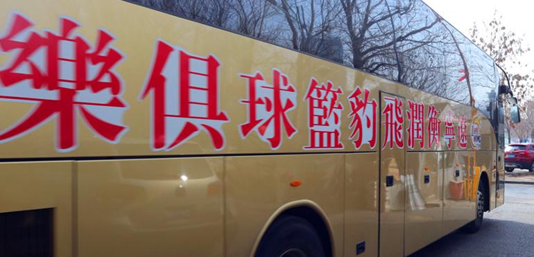 辽篮今日启程赴台北进行热身比赛