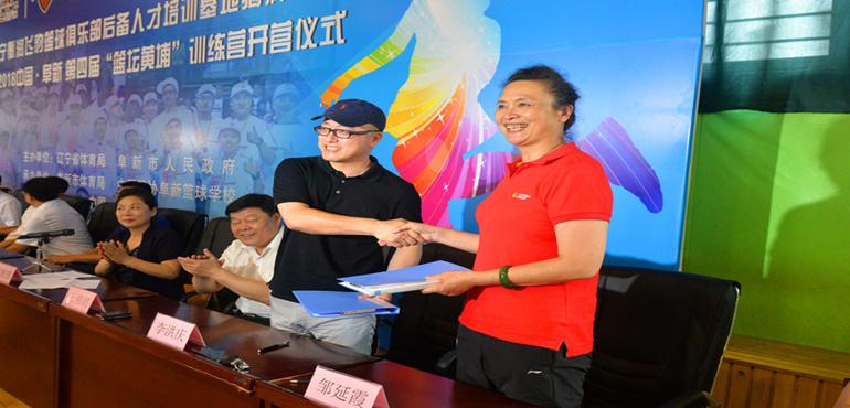 辽宁衡润飞豹篮球俱乐部后备人才培训基地昨日在阜新篮校揭牌