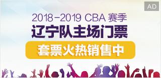 CBA主场门票销售