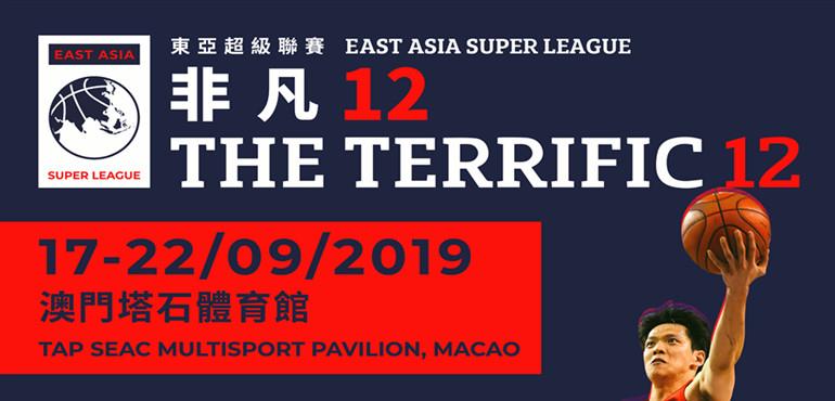 东亚超级联赛非凡12篮球赛9月澳门开战 辽篮小组赛遭遇菲律宾强手