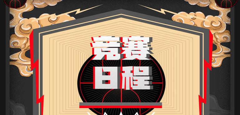 CBA联盟发布2019-2020赛季CBA联赛赛程 揭幕战广东PK辽宁