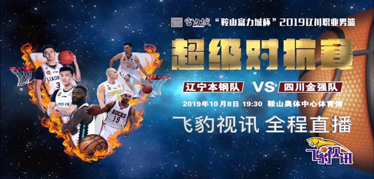 俱乐部官方微博及辽宁体育频道今晚直播热身赛辽宁对四川