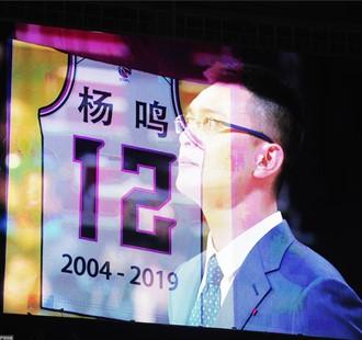 图片回顾杨鸣退役仪式盛况