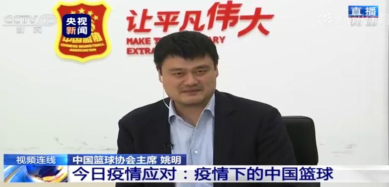 面对白岩松,姚明针对中国篮球重启说了21条干货