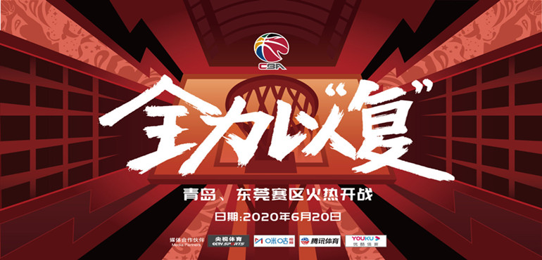 复赛第一阶段辽篮将赴青岛 13日7赛遇两次背靠背