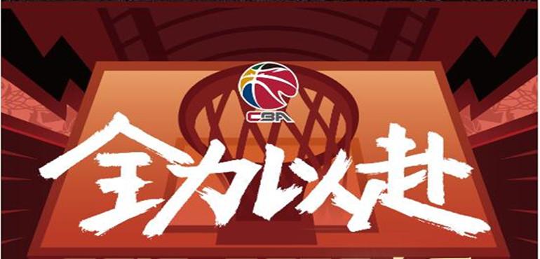 CBA常规赛结束辽篮排名第三 8进4迎战浙江与山西比赛胜者