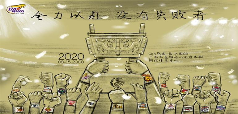 今晚20时总决赛第三场 辽宁本钢队挑战广东东莞银行队